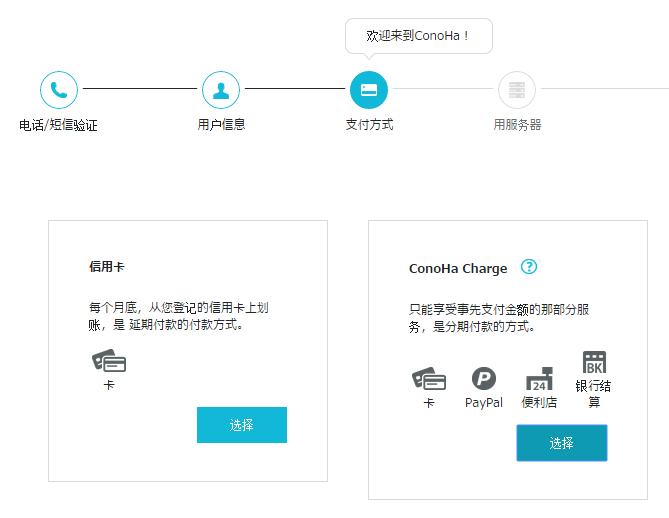 conoha-reg-payment