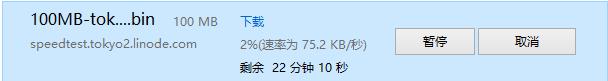 linode-2016-jp-tokyo-2-ie-download2