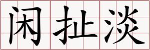 xianchedan